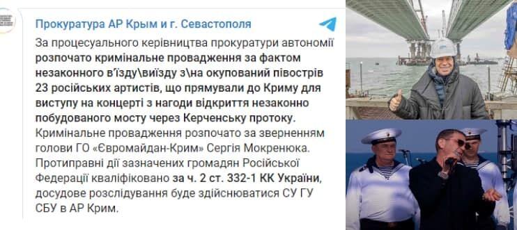 Украина открыла дело против 23 российских артистов за выступления на открытии Крымского моста